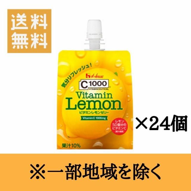 ハウスウェルネス C1000 ビタミンレモンゼリー 24個入り 1ケース