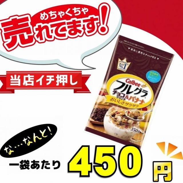 フルグラ カルビー チョコクランチバナナ 味 350g×10入り 送料無料