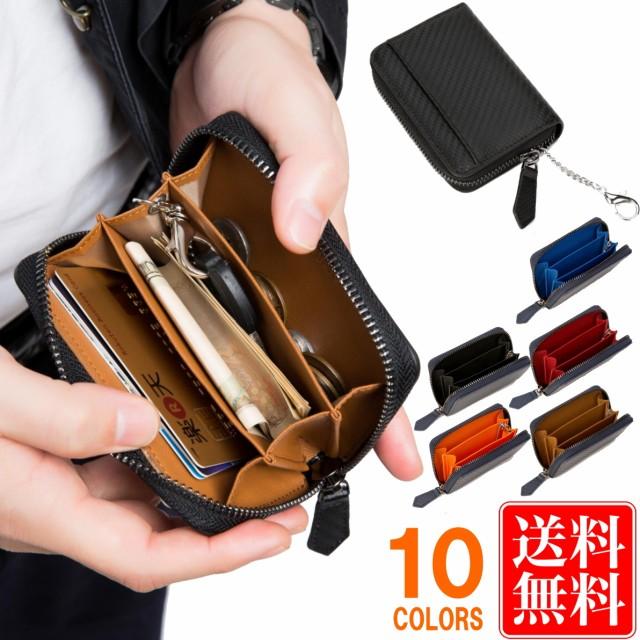 コインケース 小銭入れ 財布 メンズ カーボン レザー キーチェーン付 コインケース 10色 化粧箱入り ファスナー 革 ブランド カード プレ