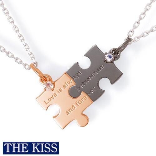 ペア ネックレス THE KISS ザキス キス ザキッス シルバー ペア アクセサリー カップル 人気 ブランド ペア パズル ネックレス ペンダン