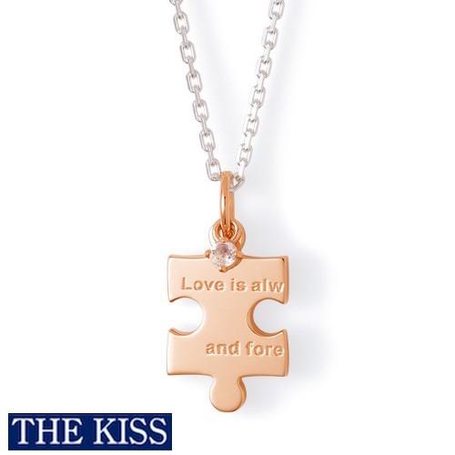 ペアネックレス THE KISS ブランド シルバー パズル ネックレス レディース単品 アクセサリー プレゼント ザキス ザキッス キッス