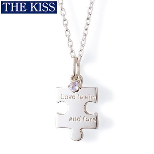 ペアネックレス THE KISS ザキス ザキッス キッス ブランド シルバー ネックレス レディース単品 アクセサリー プレゼント