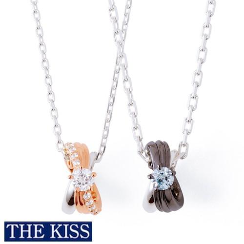 ペア ネックレス THE KISS シルバー アクセサリー カップル 人気 ジュエリーブランド ペア ネックレス プレゼント クリスマス