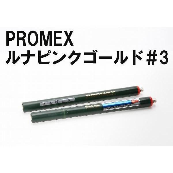 PROMEX プロメックス ルナピンクゴールドNo.3 メッキペン メッキ装置 メッキ加工 メッキ液 卓上型ペンメッキ装置