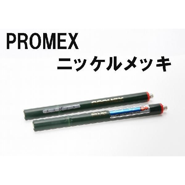 PROMEX プロメックス ニッケルメッキ メッキペン メッキ装置 メッキ加工 メッキ液 卓上型ペンメッキ装置