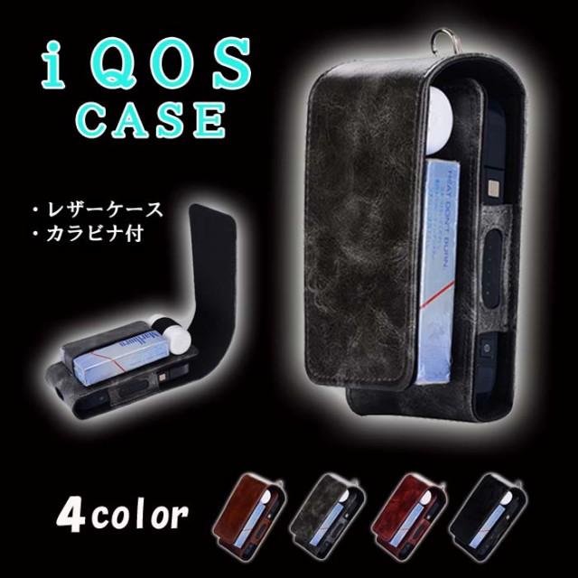 【メール便送料無料】IQOS レザーケース アイコスケース 電子タバコケース レザーホルダー レザーケース カラビナ