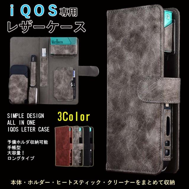 【メール便送料無料】IQOS レザーケース アイコスケース 電子タバコケース マグネット式 手帳型 大容量ロング