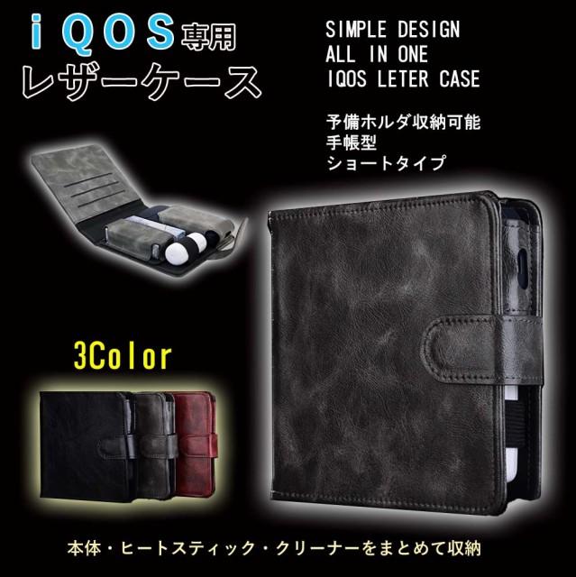 【メール便送料無料】IQOS レザーケース アイコスケース 電子タバコケース マグネット式 手帳型 ショート