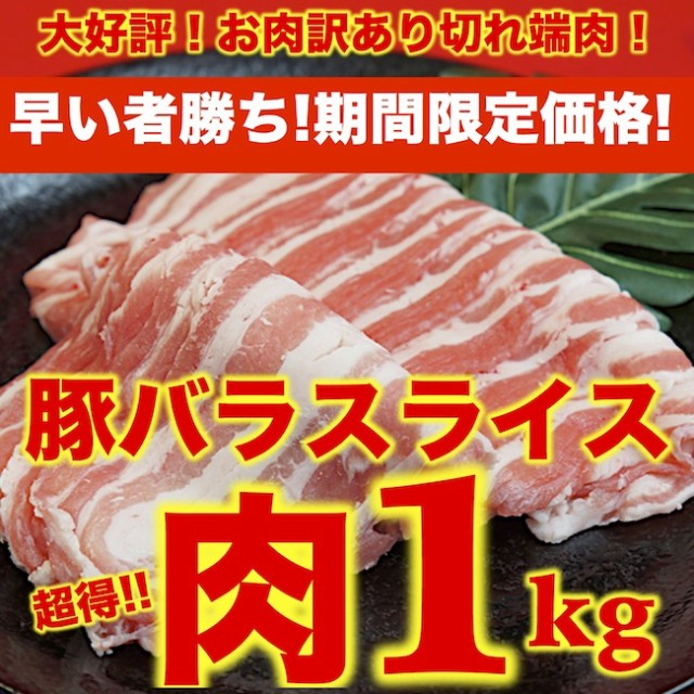 豚バラスライス 1kg 肉 訳あり はしっこ肉 期間限定価格 ポイント消化 バーベキュー