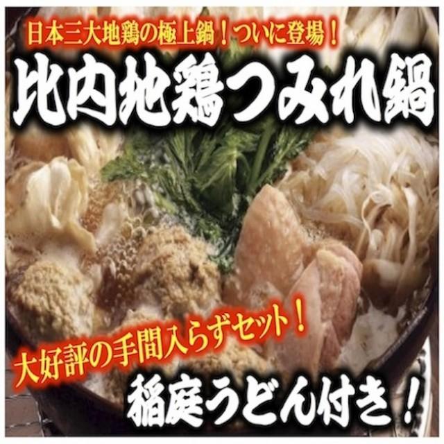 大好評の比内地鶏の!極上つみれ鍋 特製醤油スープ仕立て2〜3人前 稲庭うどん付き 送料無料