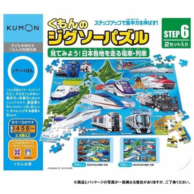 くもんのジグソーパズル STEP6 見てみよう日本各地を走る電車・列車 くもん出版