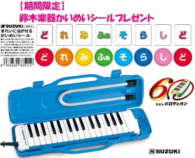 SUZUKI製32鍵盤ハーモニカ メロディオン M-32C M32C