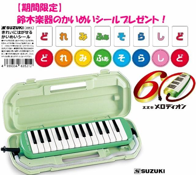 SUZUKI 鍵盤ハーモニカ メロディオン MX27 MX-27