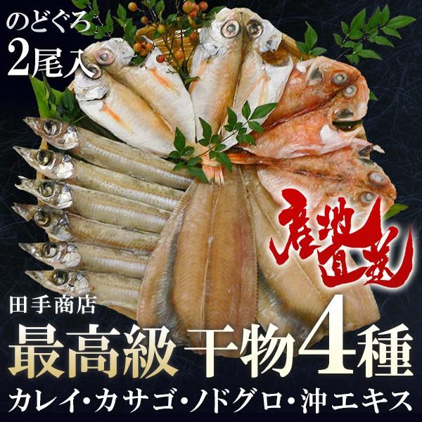 田手商店 干物セット 4種 お誕生日祝い・出産内祝い 送料無料ギフト のし可