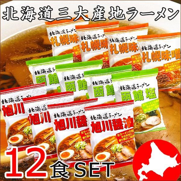 北海道三大産地ラーメンセット お誕生日祝い・出産内祝い 送料無料ギフト のし可