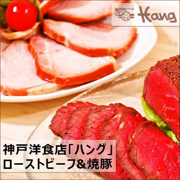 ローストビーフ&焼豚(無添加) 神戸洋食店「ハング」 お誕生日祝い・出産内祝い 送料無料ギフト のし可