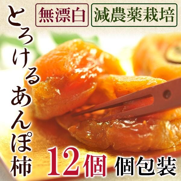とろける あんぽ柿 70g×12個 お誕生日祝い・出産内祝い 送料無料ギフト のし可