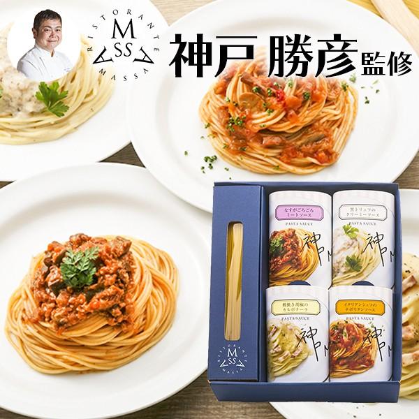ギフト RISTORANTE MASSA 神戸勝彦 監修 4種のパスタソースとパスタ麺 還暦祝い お誕生日祝い 出産内祝い 送料無料 プレゼント