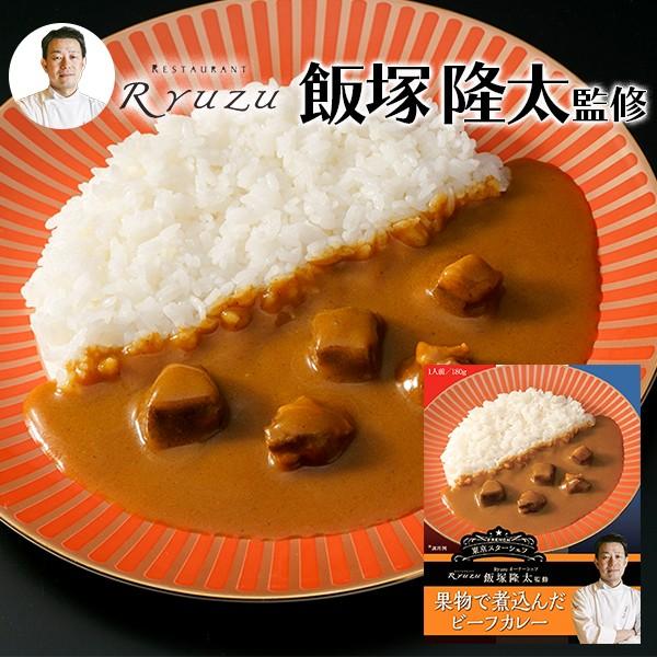 ギフト Restaurant Ryuzu 飯塚 隆太 監修 果物で煮込んだビーフカレー 還暦祝い お誕生日祝い 出産内祝い 送料無料 プレゼント