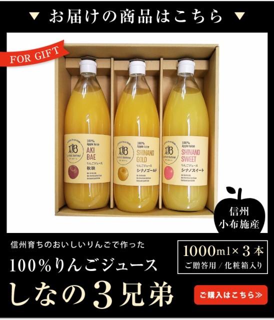 信州(長野県)小布施産 りんごジュース 果汁100% 1 000ml×3本《ご贈答用/化粧箱入り》 しなの3兄弟 送料込み シナノスイート、シ