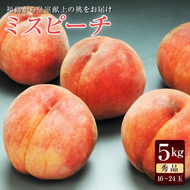 桃 白桃 福島県産白桃ミスピーチ 秀品 約5kg(約16〜24玉)送料無料 JAふくしま未来 桃 もも モモ ギフト対応 のし可
