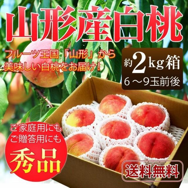 桃 白桃約2kg(6〜9玉前後)秀品 ご家庭用 送料無料 山形県産桃 もも 白桃 モモ