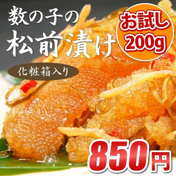 松前漬け 数の子松前漬け 200g お徳用 お試しサイズ 北海道函館産