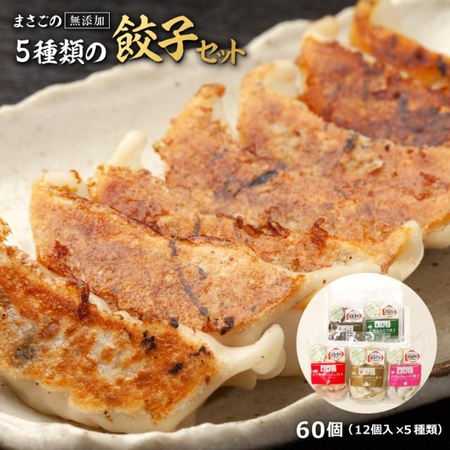 餃子 ぎょうざ ギョウザ まさごの無添加餃子5種類セット60個(12個入×5種) 無添加うま味調味料使用 北海道 浦河