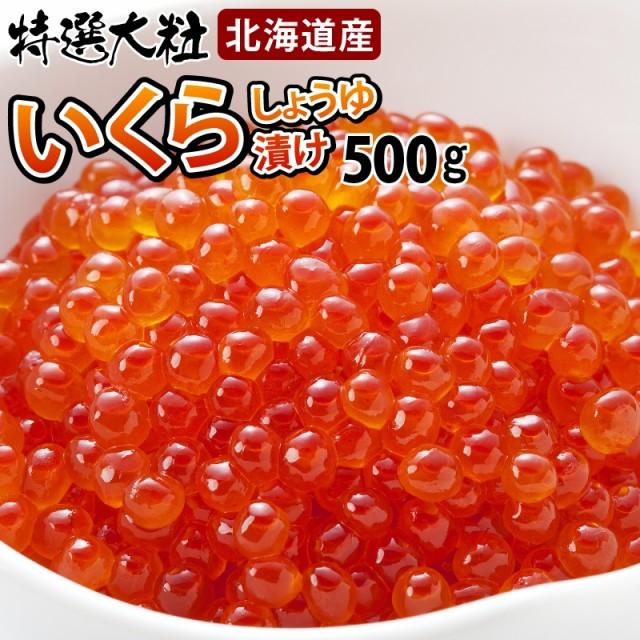 いくら イクラ 鮭 いくらの醤油漬け500g 化粧箱入り 北海道産特選大粒 最高級の鮭卵を使用! ※イクラ 魚卵 お歳暮 ギフト のし可