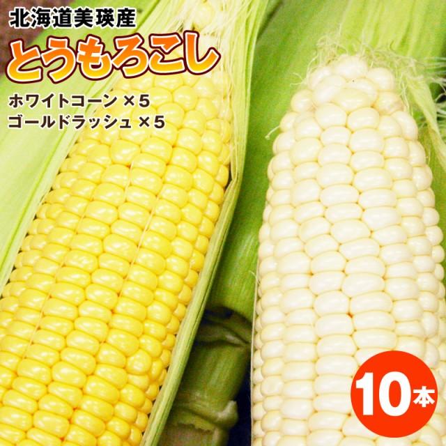 とうもろこし食べ比べ!ホワイトコーン5本+ゴールドラッシュ5本(混合10本入り)【送料無料】美瑛産特別栽培農産物 トウモロコシ