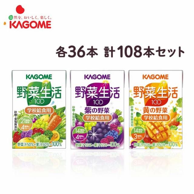 [送料無料][108本]カゴメ 学校給食用 野菜生活100(100ml)3種×36本 アソートセット