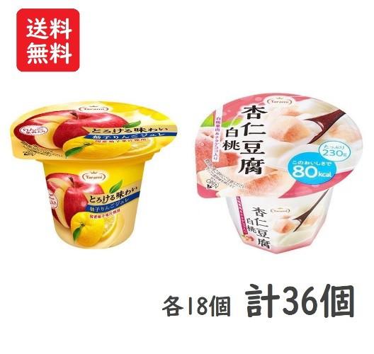[送料無料][36個]Tarami とろける味わい柚子りんごジュレ&杏仁豆腐白桃 2種セット 賞味期限2020.02.25以降