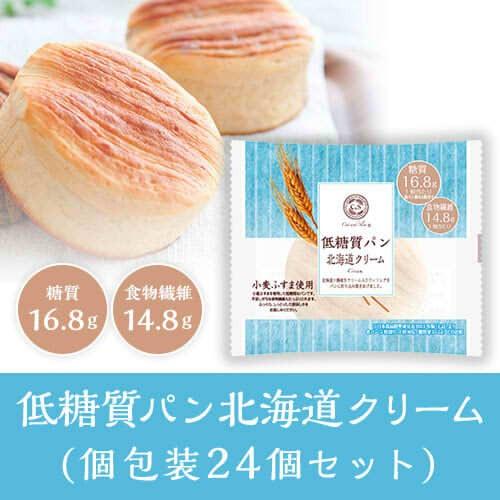 [送料無料][24個]ピアンタ C S低糖質パン北海道クリーム約80g 賞味期限2020.12.05【賞味期限間近】