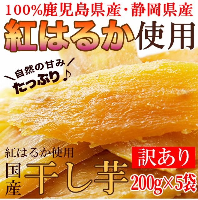 [5袋]静岡/鹿児島産紅はるか使用【訳あり】国産干し芋200g 賞味期限2021.04.10
