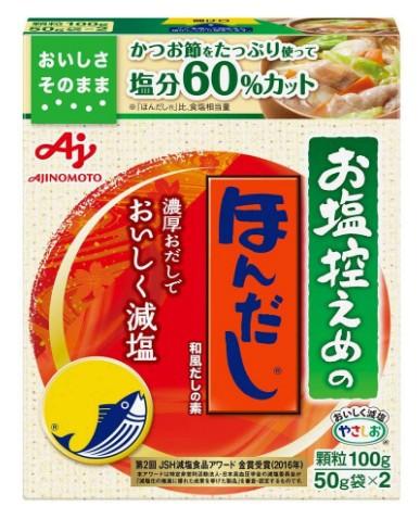 [送料無料][10個]味の素 お塩控えめの・ほんだし 100g 賞味期限2020.03.28