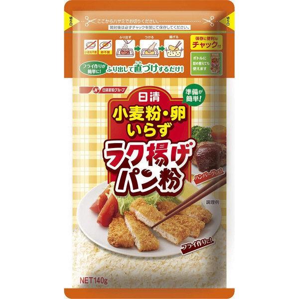 [送料無料][20個]日清フーズ ラク揚げパン粉 チャック付 140g 賞味期限2020.05.18