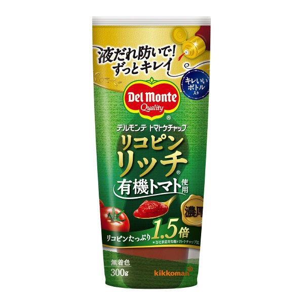 [5個]デルモンテ リコピンリッチトマトケチャップ有機トマト 300g 賞味期限2020.09.26