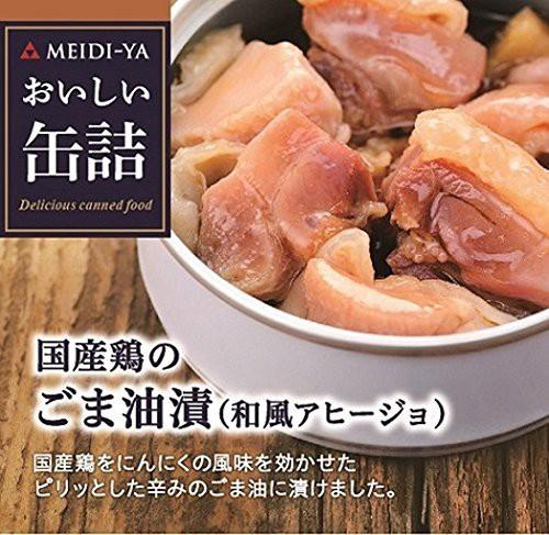 [6個]明治屋 おいしい缶詰 国産鶏のごま油漬 和風アヒージョ65g 賞味期限2022.11.01