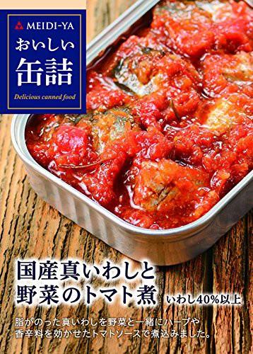 [送料無料][24個]明治屋 おいしい缶詰 国産真いわしと野菜のトマト煮 100g 賞味期限2023.04.09以降