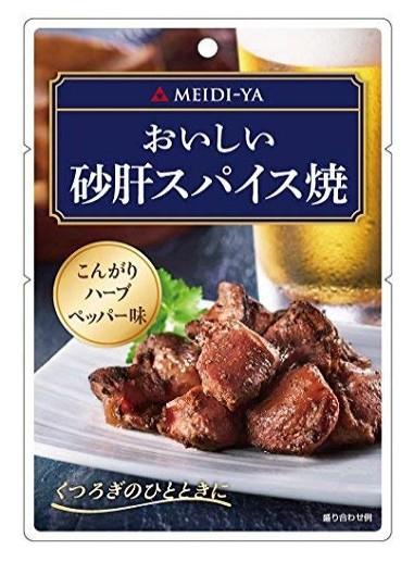 [送料無料][24個]おいしい砂肝スパイス焼 37g 賞味期限2021.05.21