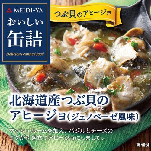 [送料無料][24個]おいしい缶詰 北海道産つぶ貝のアヒージョ(ジェノベーゼ風味)65g 賞味期限2023.01.31