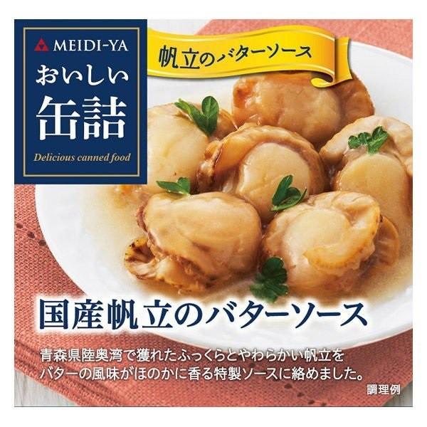 [送料無料][24個]おいしい缶詰 国産帆立のバターソース 賞味期限2022.04.12