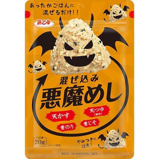 [送料無料][40個]浜乙女 混ぜ込み悪魔めし20g 賞味期限2021.07.08