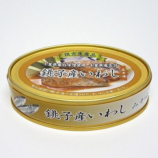 [送料無料][30個]信田缶詰 銚子産いわしみそ味100g 賞味期限2023.07.18