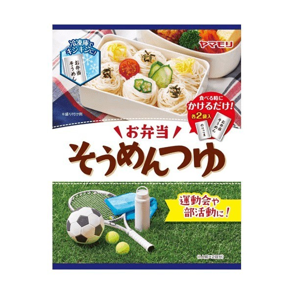 [送料無料][40個]ヤマモリ お弁当用そうめんつゆ110.6g 賞味期限2021.05.26