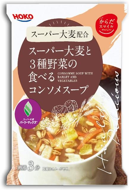 [送料無料][20個] 宝幸 スーパー大麦と3種の食べるコンソメスープ 10.6g 賞味期限2020.10.22