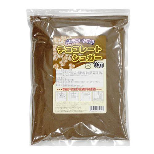 野田ハニー チョコレートシュガー1kg 賞味期限2021.08.03
