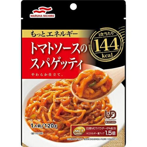 もっとエネルギー トマトソーススパゲッティ 120g 【 マルハニチロ もっとエネルギー 】 [ 介護用品 介護食 介護食品 ユニバーサルフード