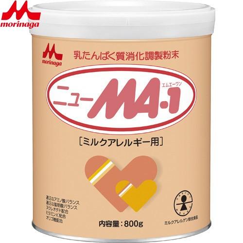 ニューMA-1 大缶 800g 【 森永乳業 】 [ ミルクアレルギー用 アレルギー 牛乳たんぱく質 摂取制限 乳たんぱく質消化調製粉末 おすすめ ]