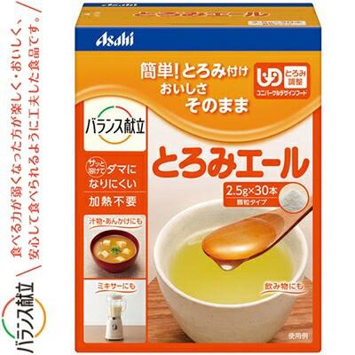 とろみエール 2.5g×30 【 アサヒグループ食品 とろみエール 】 [ 介護用品 介護食 介護食品 ユニバーサルフード 栄養補助 とろみ やわら